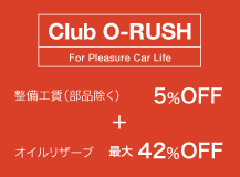 Club O-RUSH For Pleasure Car Life